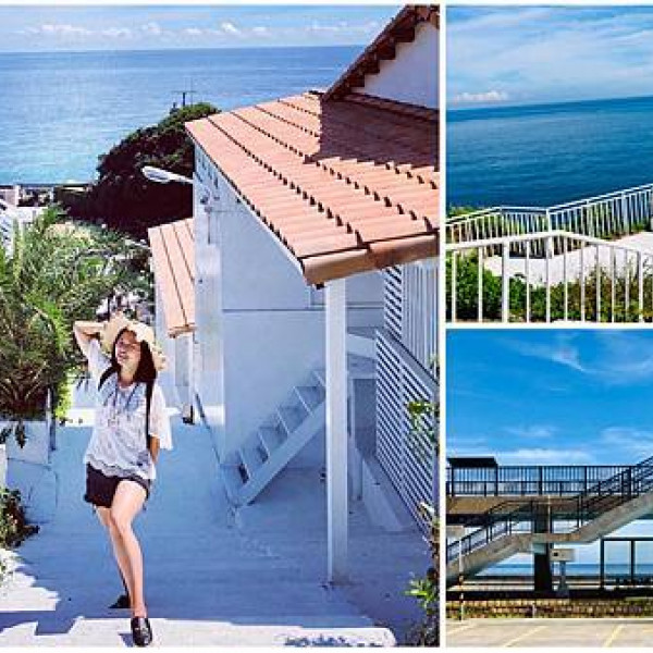 新北市 觀光 觀光景點 小希臘海岬海景觀景台