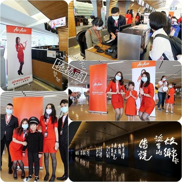 桃園市 觀光 其他 AirAsia 小小航空體驗班⎪裝扮成小小空服員、小小地勤嗨翻桃園機場,check-in行李、登機廣播,還能近距離看飛機起飛!