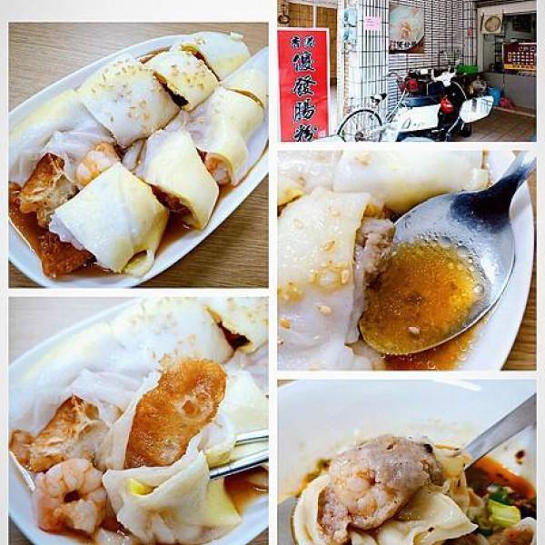 台南市 餐飲 麵食點心 香港傻發腸粉-新美店