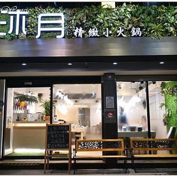 新北市 餐飲 鍋物 火鍋 沐月精緻小火鍋林口店