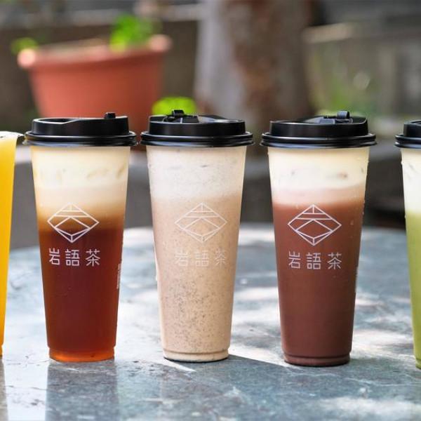 台中市 餐飲 飲料‧甜點 飲料‧手搖飲 岩語茶 YAN YU CHA 嶺東店