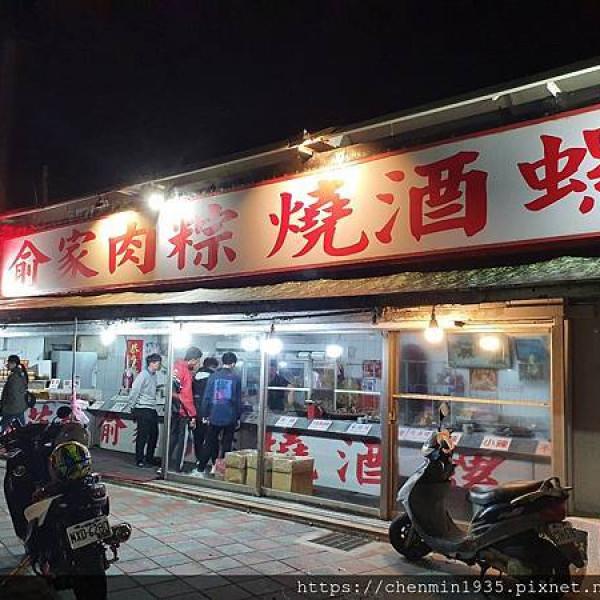 新北市 餐飲 台式料理 俞家肉粽