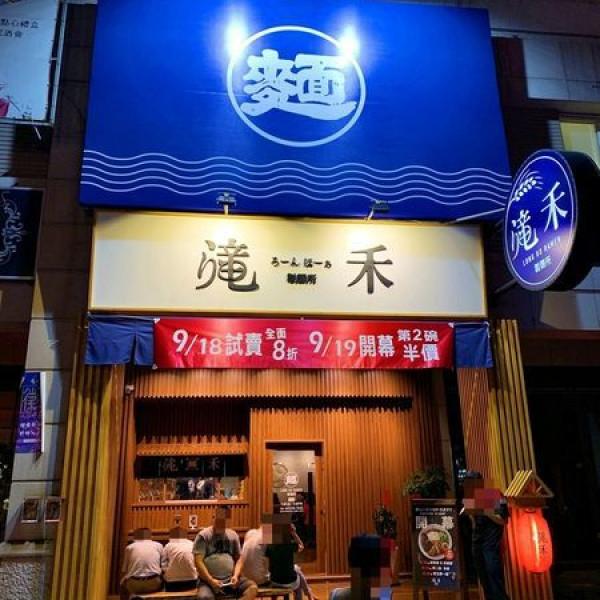 苗栗縣 餐飲 日式料理 拉麵‧麵食 滝禾製麵所竹南店
