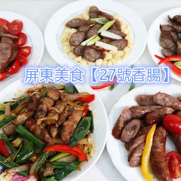 屏東縣 餐飲 台式料理 27號香腸