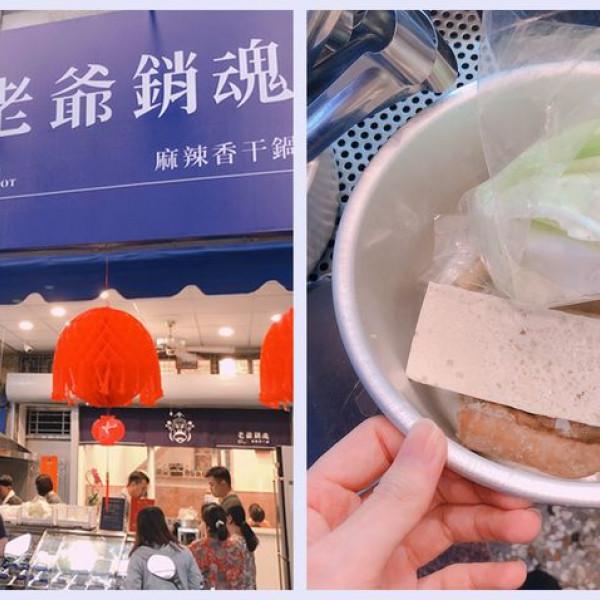 台中市 餐飲 中式料理 老爺銷魂麻辣香干鍋