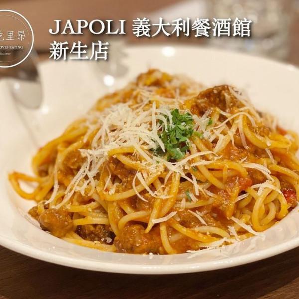 台北市 餐飲 義式料理 Japoli義大利餐酒館 新生店