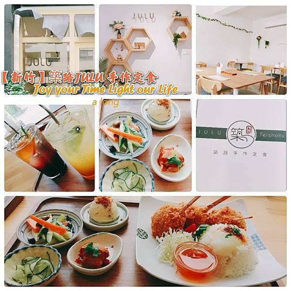 新竹市 餐飲 日式料理 丼飯‧定食 築路 JULU