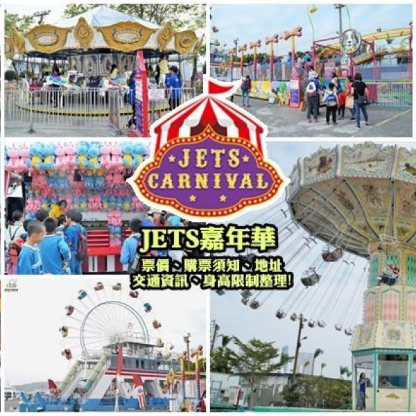 桃園市 觀光 動物園‧遊樂園 JETS嘉年華桃園場