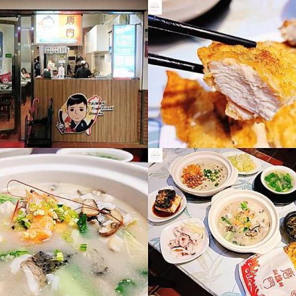 台北市 餐飲 台式料理 粥強大