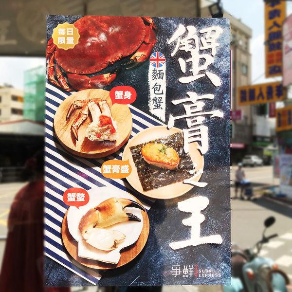 雲林縣 餐飲 日式料理 壽司‧生魚片 爭鮮迴轉壽司 斗六店