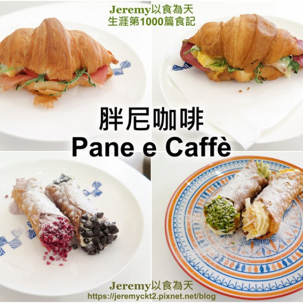 高雄市 餐飲 咖啡館 胖尼咖啡 Pane e Caffè