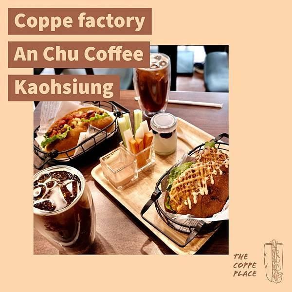 高雄市 餐飲 糕點麵包 Coppe Factory X 安居咖啡