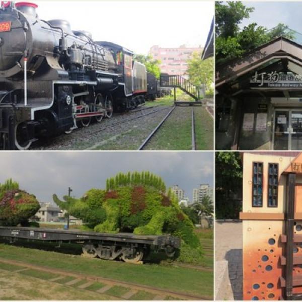 高雄市 觀光 博物館‧藝文展覽 打狗鐵道故事館