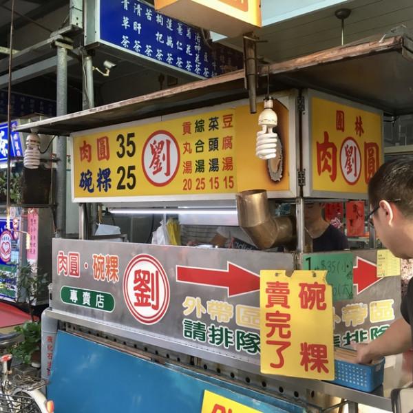 彰化縣 餐飲 中式料理 員林肉圓劉與新生路圓仔冰