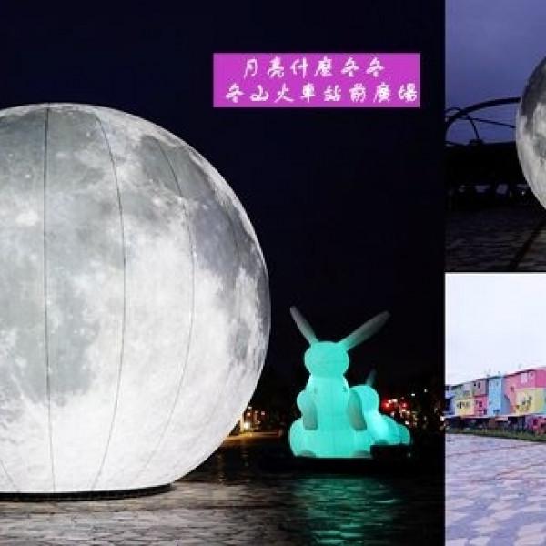 宜蘭縣 觀光 觀光景點 月亮什麼冬冬