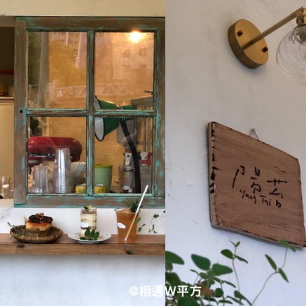 台北市 餐飲 飲料‧甜點 陽苔 Yang Tai