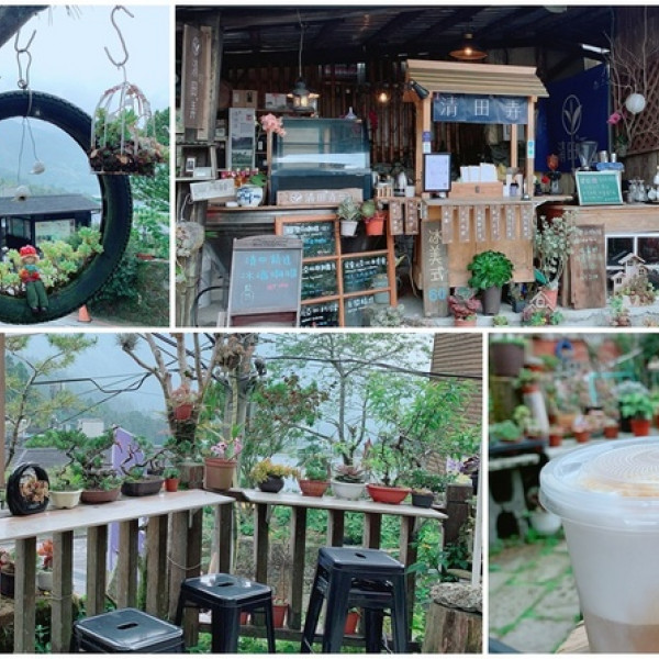 嘉義縣 餐飲 咖啡館 清田弄喫茶堂
