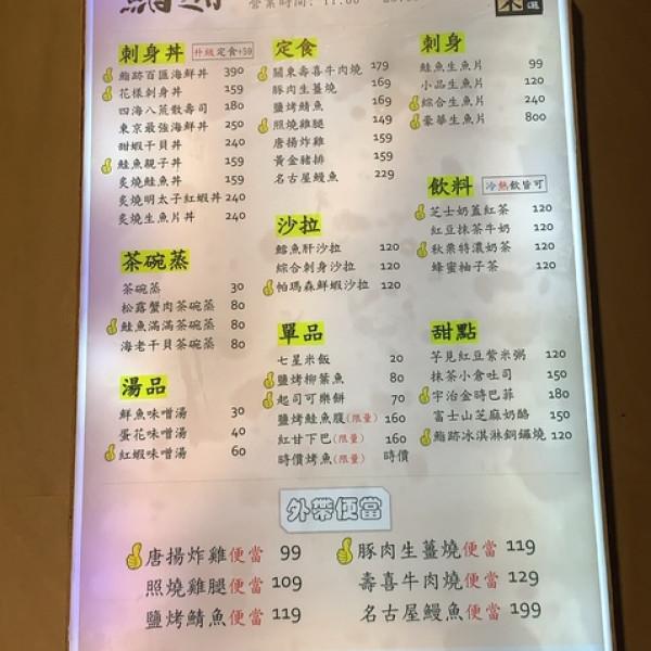 新北市 餐飲 日式料理 鮨跡