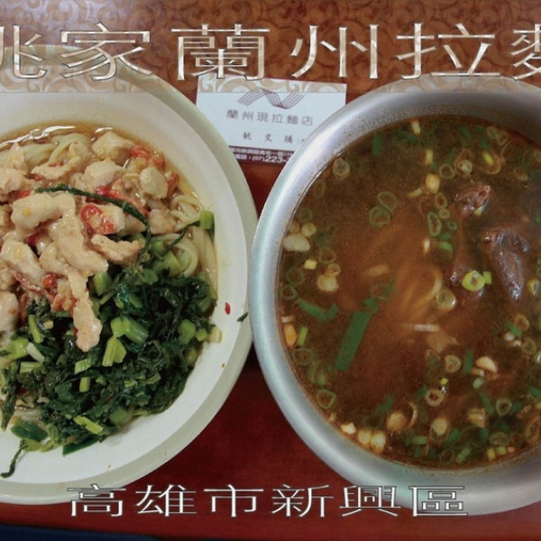 高雄市 餐飲 台式料理 姚家蘭州拉麵