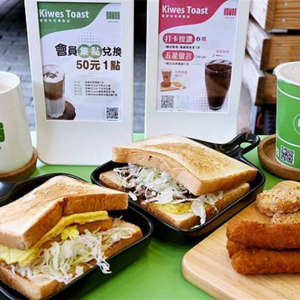 台北市 餐飲 早.午餐、宵夜 早午餐 Kiwes Toast & Coffee 台北中山店