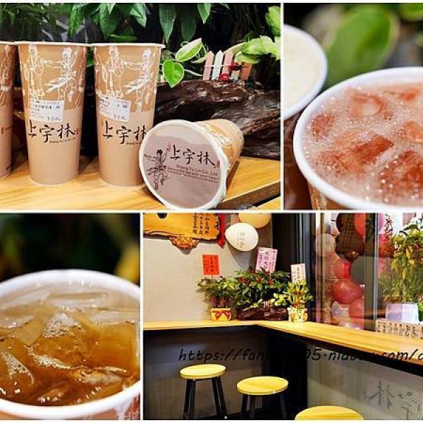 新北市 餐飲 飲料‧甜點 飲料‧手搖飲 上宇林-三峽和平店