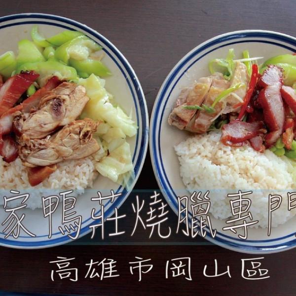 高雄市 餐飲 港式粵菜 林家鴨莊燒臘專門店