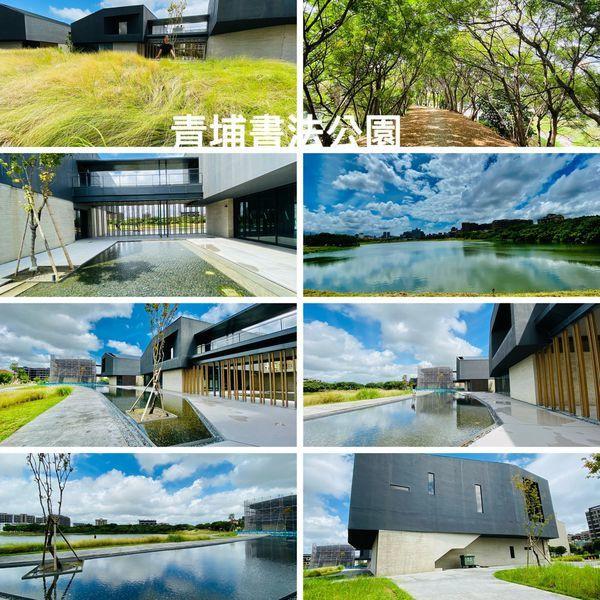 桃園市 觀光 公園 臺灣橫山書法藝術公園