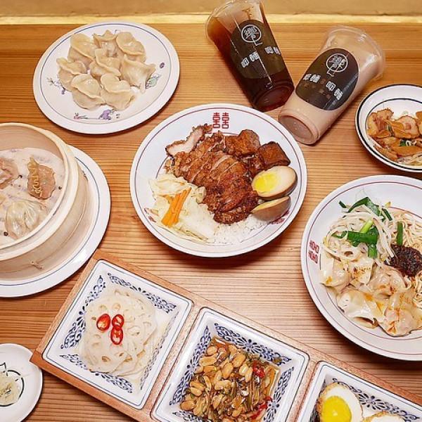 台北市 餐飲 麵食點心 饗記呷麵呷麵