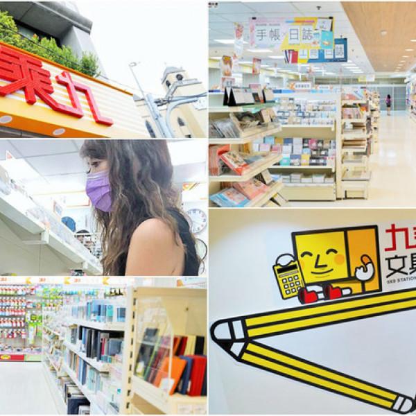 台北市 購物 特色商店 九乘九文具專家 台北寧夏店