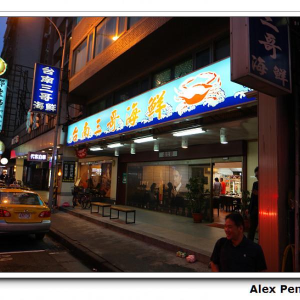 台北市 美食 餐廳 中式料理 中式料理其他 台南三哥海鮮店