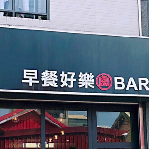 嘉義市 餐飲 早.午餐、宵夜 早餐好樂長榮店How The Breakfast BAR