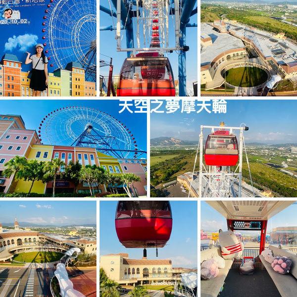 台中市 觀光 觀光景點 Sky Dream 天空之夢摩天輪