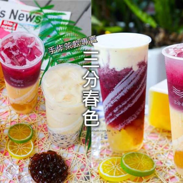 台南市 餐飲 飲料‧甜點 飲料‧手搖飲 三分春色台南華北店