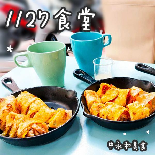 新北市 餐飲 早.午餐、宵夜 中式早餐 1127食堂