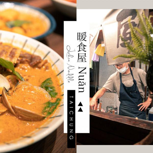 台中市 餐飲 星馬料理 暖食屋 Nuăn