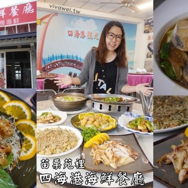 苗栗縣 餐飲 中式料理 四海港海鮮餐廳