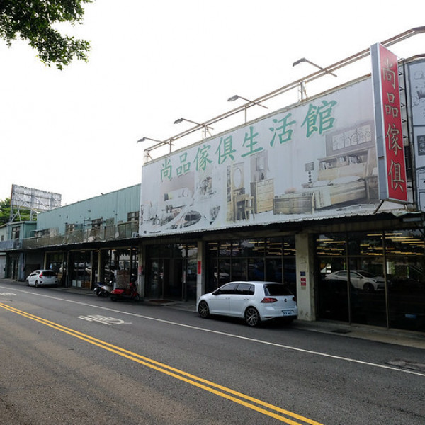 台中市 購物 其他 尚品傢俱旱溪店