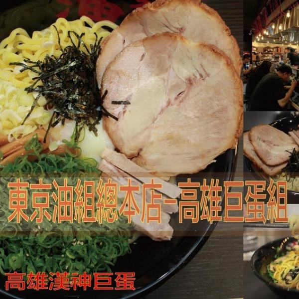 高雄市 餐飲 日式料理 東京油組総本店-高雄巨蛋組