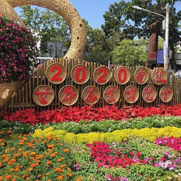 南投縣 觀光 觀光景點 南投世界茶葉博覽會