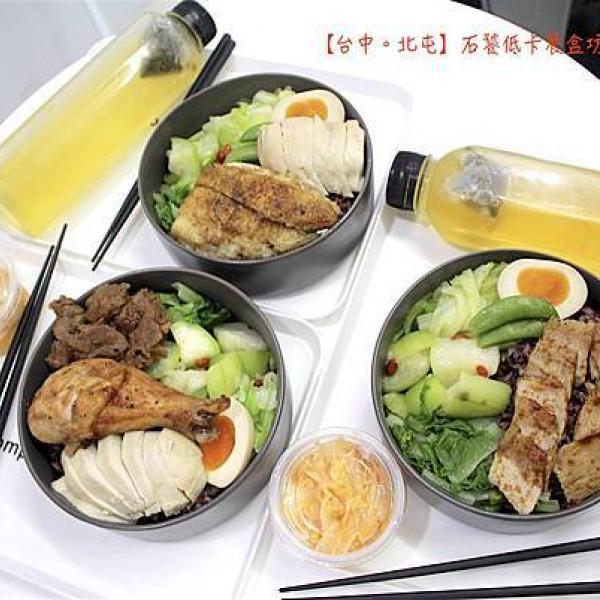 台中市 餐飲 台式料理 【北屯美食/低卡便當】石饕低卡餐盒坊-北屯進化店。