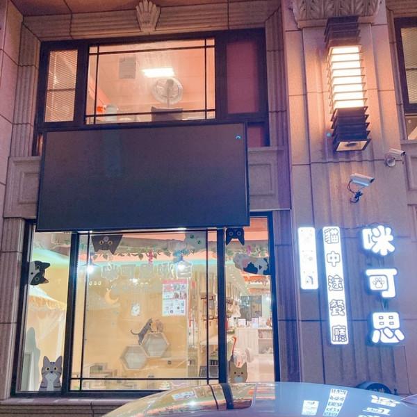 新北市 餐飲 咖啡館 咪可思啾芭