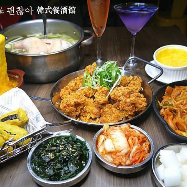 新北市 餐飲 韓式料理 That's ok 괜찮아 韓式餐酒館