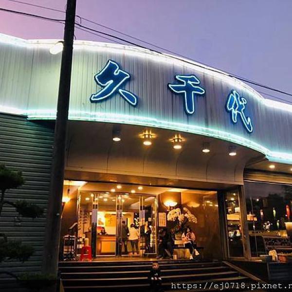 宜蘭縣 餐飲 吃到飽 久千代餐廳