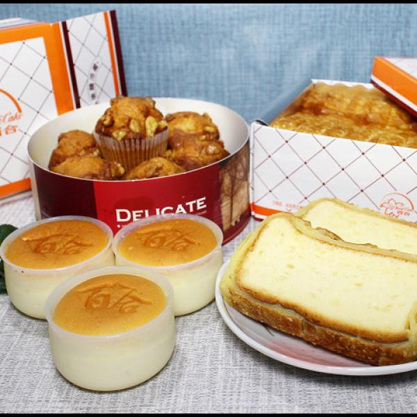 台北市 餐飲 糕點麵包 百合麵包園