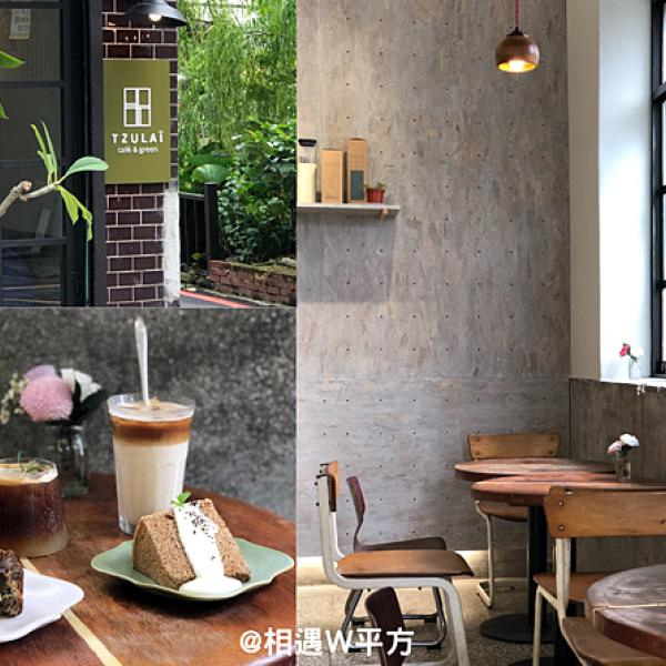 台北市 餐飲 咖啡館 厝內與咖啡與綠 Tzulaï café & green