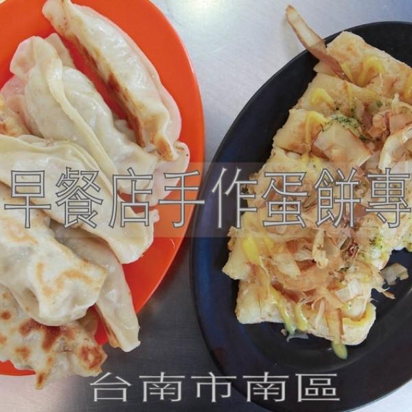 台南市 餐飲 早.午餐、宵夜 呂 早餐店手作蛋餅專賣