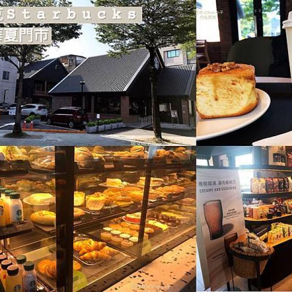 高雄市 餐飲 咖啡館 星巴克Starbucks博愛華夏門市