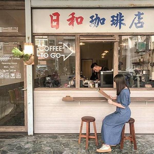 高雄市 餐飲 咖啡館 日和珈琲店