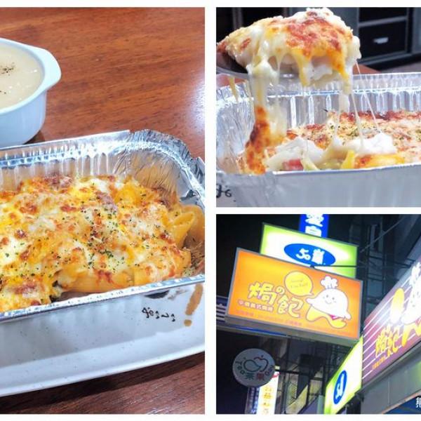 新竹縣 餐飲 義式料理 焗的飽平價義式焗烤 竹北店