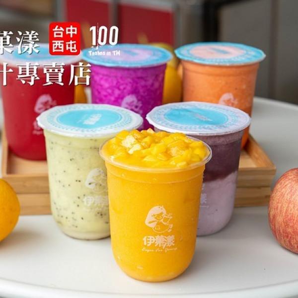台中市 餐飲 飲料‧甜點 飲料‧手搖飲 伊菓漾果汁專賣店